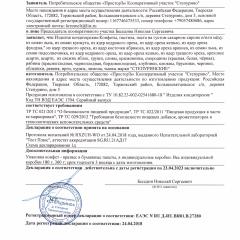 Декларация о соответствии КОНДИТЕРСКИЕ ИЗДЕЛИЯ