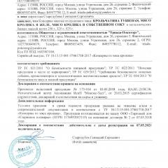 Декларация соответствия КОНСЕРВЫ ИЗ КРОЛИКА