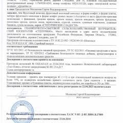 Декларация о соответствии ШОКОЛАД