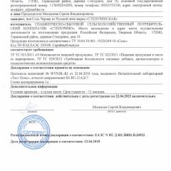Декларация о соответствии СОЛЬ