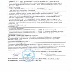 Декларация о соответствии КРУПЫ, ЗЕРНА, СЕМЕНА