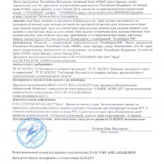 Декларация о соответствии МУКА ПИЩЕВАЯ ИЗ ЗЕРНОВЫХ И БОБОВЫХ КУЛЬТУР