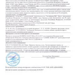 Декларация о соответствии МУКА ПШЕНИЧНАЯ ВЫСШЕГО СОРТА