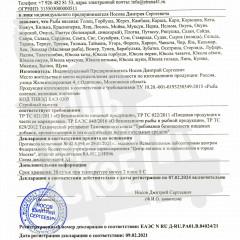 Декларация о соответствии Рыба Вяленая