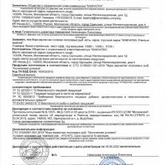 Декларация о соответствии ИКРА ЗЕРНИСТАЯ СОЛЕНАЯ ЛОСОСЕВЫХ РЫБ