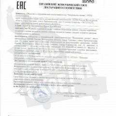 Сертификат_свекольные ириски