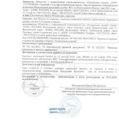 Декларация соответствия ЦУКАТЫ ИЗ МОРКОВИ