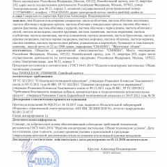 Декларация о соответствии ИЗДЕЛИЯ КОНДИТЕРСКИЕ САХАРИСТЫЕ