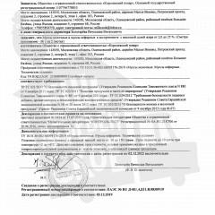 Декларация о соответствии МУССЫ