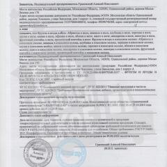 Декларация о соответствии ФРУКТЫ В ЖЕЛЕ