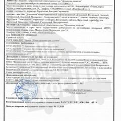 Декларация о соответствии_квас