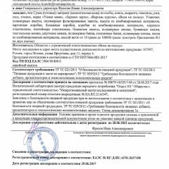 Декларация о соответствии СУХИЕ ЗАВТРАКИ