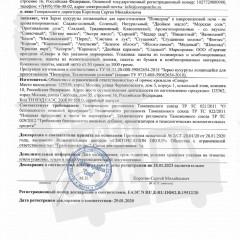 Декларация о соответствии_микроволновый попкорн