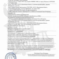 Декларация о соответствии ГРИБЫ ВЕШЕНКИ