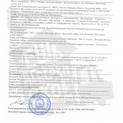 Декларация о соответствии КОЛБАСЫ ВАРЕНО-КОПЧЕНЫЕ