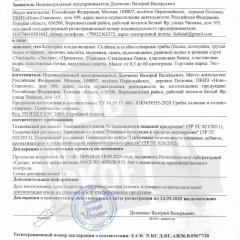 Декларация о соответствии_грибы