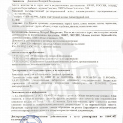 Декларация о соответствии_компотная смесь