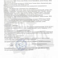 Декларация о соответствии_сушенные грибы