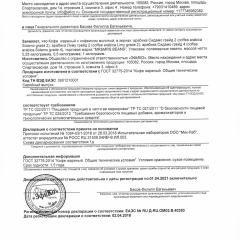 Декларация о соответствии КОФЕ