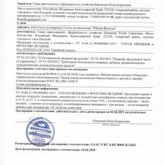 Декларация о соответствии СОУСЫ КУЛИНАРНЫЕ