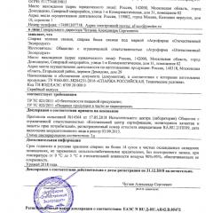 Декларация о соответствии СПАРЖА