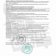 Декларация о соответствии КАКАО-ПРОДУКТЫ