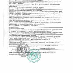 Декларация о соответствии КИНОА