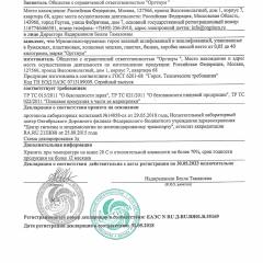 Декларация о соответствии ГОРОХ