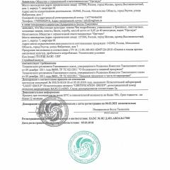 Декларация о соответствии ЧИА