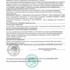 Декларация о соответствии  ПШЕНО, ПРОСО