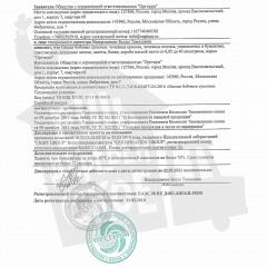 Декларация о соответствии  ЧЕЧЕВИЦА КРАСНАЯ, ЗЕЛЕНАЯ