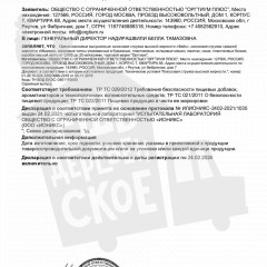 Декларация о соответствии  КОКОСОВАЯ СТРУЖКА