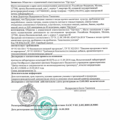 Декларация о соответствии  КУНЖУТ, ТЫКВЕННЫЕ СЕМЕЧКИ, СЕМЯ ГОРЧИЦЫ