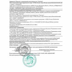 Декларация о соответствии  МАШ, НУТ