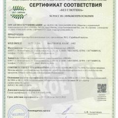 Сертификат соответствия_Без_глютена