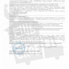 Декларация о соответствии_кедровый орех