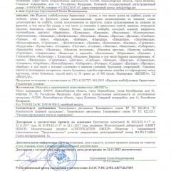Декларация о соответствии сушки