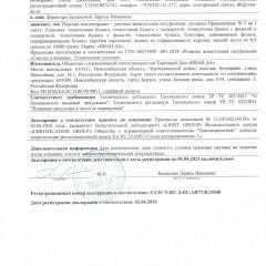 Декларация о соответствии смолка
