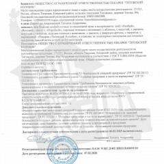 Декларация о соответствии_хлеба пшеничные(особый)