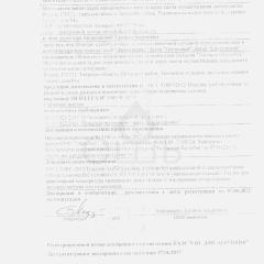 Декларация соответствия ХЛЕБ ИЗ ПШЕНИЧНОЙ И РЖАНОЙ МУКИ