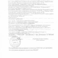 Декларация соответствия СУХАРИ РЖАНЫЕ