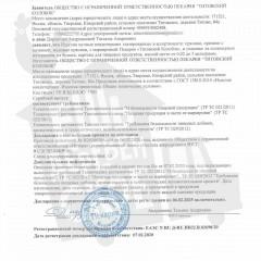 Декларация о соответствии_пряники