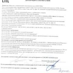 декларация о соответствии ИЗДЕЛИЯ МЯСНЫЕ СЫРОКОПЧЕНЫЕ