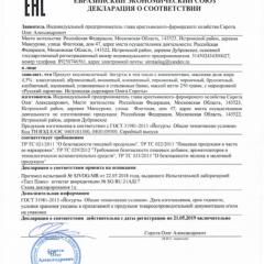 декларация о соответствии ПРОДУКТ КИСЛОМОЛОЧНЫЙ