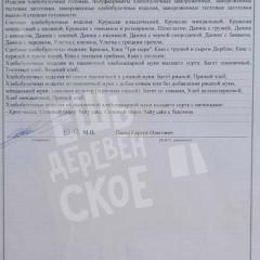Приложение к декларация о соответствии