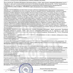 Декларация соответствия_Полуфабрикаты_из_мяса_птицы