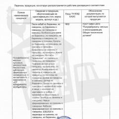 """Приложение №1 к Декларации """"Мясные Полуфабрикаты"""""""