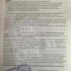 Декларация соответствия. МЯСНЫЕ ПОЛУФАБРИКАТЫ