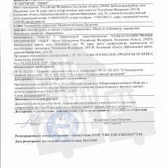Декларация о соответствии ШПИК
