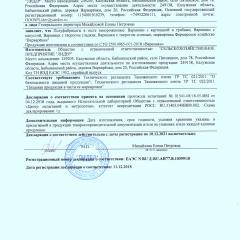 Декларация о соответствии ВАРЕНИКИ С КАРТОШКОЙ И ГРИБАМИ